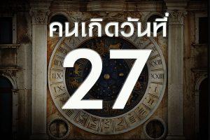 คนเกิดวันที่27