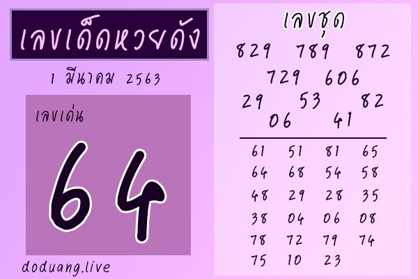 เลขเด็ดหวยดัง 1 มีนาคม 2563 และโชคลาภของ 12 ราศี ดูดวง ไพ่ยิปซี ดวงรายวัน ดวงความรัก เลขเด็ดหวยดัง