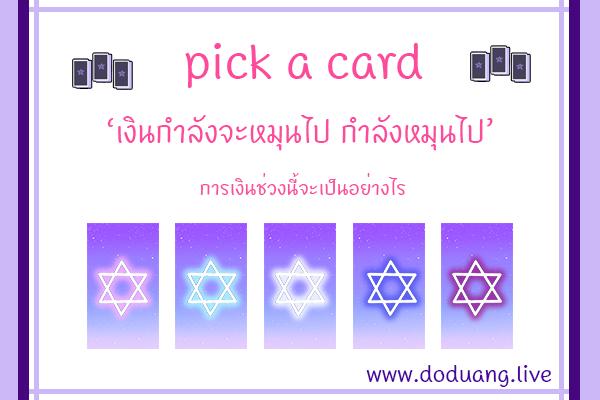 Pick a card - การเงินช่วงนี้จะเป็นอย่างไร? ดูดวง ไพ่ยิปซี ดวงรายเดือน ดวงความรัก เลขเด็ดหวยดัง