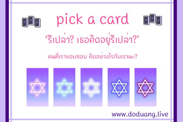 Pick a card - คนที่เราแอบชอบ คิดอย่างไรกับเรานะ? ดูดวง ไพ่ยิปซี ดวงรายเดือน ดวงความรัก เลขเด็ดหวยดัง