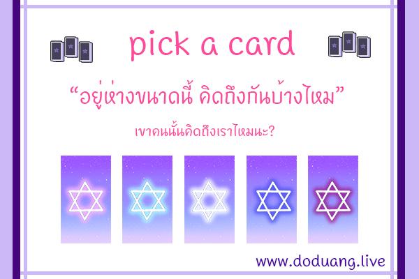 Pick a card - เขาคิดถึงเราไหมนะ? ดูดวง ไพ่ยิปซี ดวงรายเดือน ดวงความรัก เลขเด็ดหวยดัง